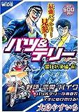 バツ&テリー 愛狂抗争編(前) (I一迅社コミックスワイド) (IDコミックス) (IDコミックス)