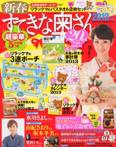 新春すてきな奥さん 2013年版 2013年 01月号 [雑誌]