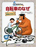 img - for Jitensha no naze : Butsuri no kihon. book / textbook / text book
