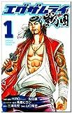 エグザムライ戦国 1 (少年チャンピオン・コミックス)