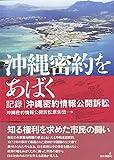 沖縄密約をあばく : 記録|沖縄密約情報公開訴訟