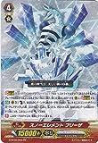 カードファイト!!ヴァンガード スノーエレメント ブリーザ G-BT02/043 PR プロモ