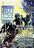 怪 Vol.0045 62485‐96 (カドカワムック 591)
