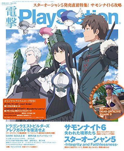電撃PlayStation Vol.610 【アクセスコード付き】<電撃PlayStation> [雑誌]