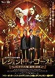 レジェンド・オブ・ゴースト カンタヴィル城と秘密の部屋 [DVD]