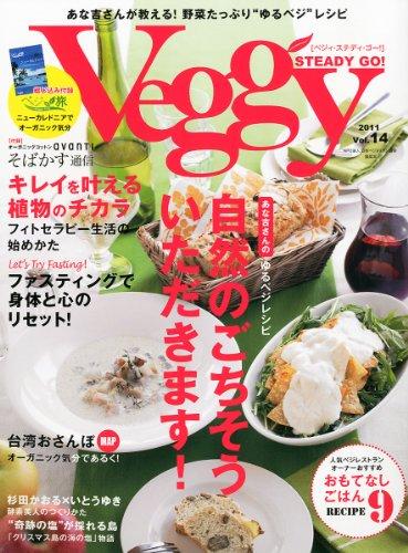 Veggy STEADY GO ! (ベジィ・ステディ・ゴー) 2011年 02月号 [雑誌]
