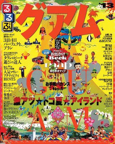 るるぶグアム'13 (るるぶ情報版海外)