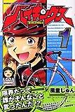 バイキングス 1 (1) (月刊マガジンコミックス)