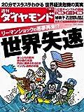 週刊 ダイヤモンド 2011年 10/1号 [雑誌]