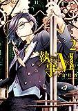 執事M: 2 (ZERO-SUMコミックス)