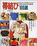 帯結び100選―笹島式決め技の極意 (家庭画報特選)