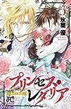 プリンセス・レダリア~薔薇の海賊~ 5 (プリンセスコミックス)