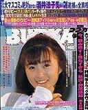 BUBKA (ブブカ) 2009年 10月号 [雑誌]