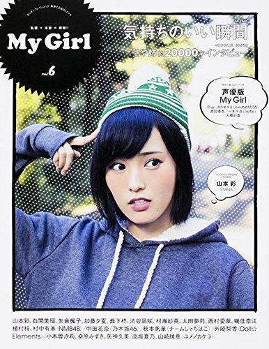 別冊CD&DLでーた My Girl vol.6 (エンターブレインムック)