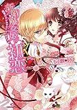 新婚魔女姫の初恋 猫王子にあまのじゃくなキスを (一迅社文庫アイリス)