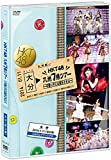 【Amazon.co.jp・公式ショップ限定】HKT48 九州7県ツアー~可愛い子には旅をさせよ~大分[夜公演] [DVD]
