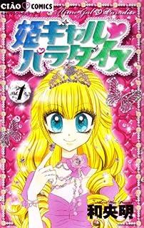 姫ギャル パラダイス (ちゃおフラワーコミックス)