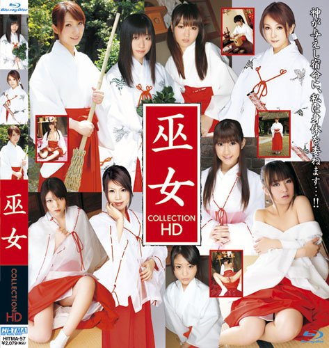 [篠めぐみ   妃悠愛 愛音まひろ しずく なのかひより] 巫女COLLECTION HD [Blu-ray]