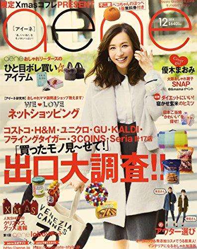 aene (アイーネ) 2014年 12月号 [雑誌]