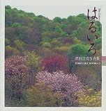 はるいろ―津田洋甫写真集〈2〉 (TOHO ART BOOKS)