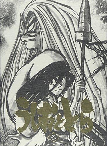 うしおととら 第5巻 [Blu-ray]