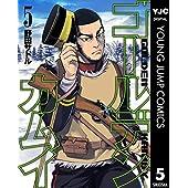 ゴールデンカムイ 5 (ヤングジャンプコミックスDIGITAL)