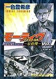 モーティヴー原動機 1―リフュールド (ヤングキングコミックス)