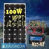 100Wソーラー発電蓄電バッテリーセット デルコM27-MFバッテリー 即日発送!日本語取扱説明書付