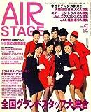 AIR STAGE (エア ステージ) 2007年 05月号