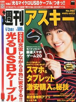 週刊アスキー 2014年1/28増刊号