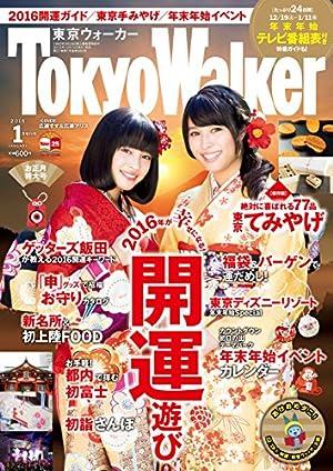 TokyoWalker東京ウォーカー 2016 1月増刊号 [雑誌]