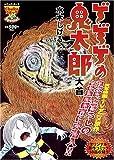 ゲゲゲの鬼太郎 大首 (Chuko コミック Lite Special)