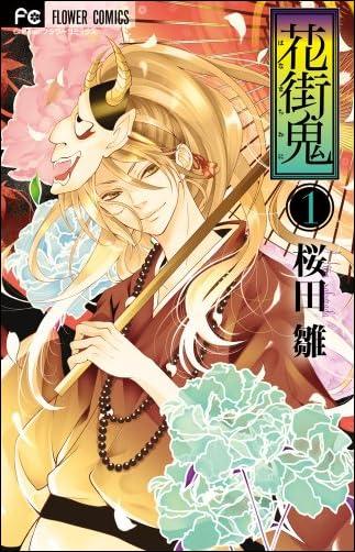 花街鬼 1 (Cheeseフラワーコミックス)