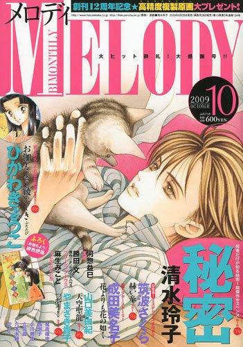 Melody (メロディ) 2009年 10月号 [雑誌]