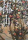 椿山 (文春文庫)