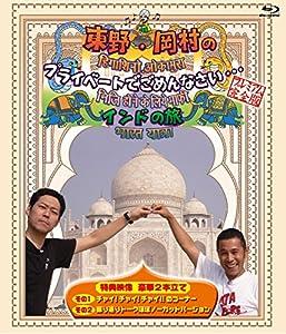 東野・岡村のプライベートでごめんなさい...インドの旅 プレミアム完全版 [Blu-ray]