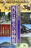 西区は歴史の博物館―福岡史跡ガイド