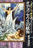 オデュッセウスの航海―マンガ・ギリシア神話〈8〉 (中公文庫)