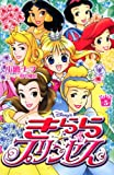 Disney's きらら☆プリンセス(5) <完> (講談社コミックスなかよし)