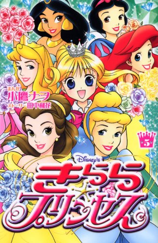 Disney'sきらら☆プリンセス 5 (5) (講談社コミックスなかよし)