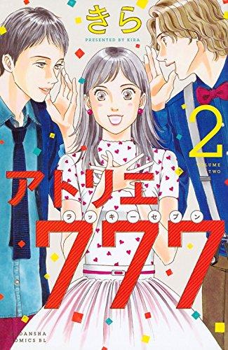 アトリエ777(2) (BE LOVE KC)