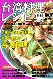 台湾料理レシピ集 第6集
