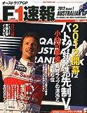 F1 (エフワン) 速報 2012年 3/29号 [雑誌]