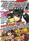電撃文庫MAGAZINE (マガジン) 2008年 05月号 [雑誌]