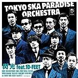 閃光 feat.10-FEET♪東京スカパラダイスオーケストラ
