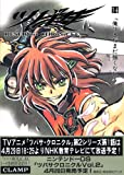 ツバサ―Reservoir chronicle (14) (Shonen magazine comics)