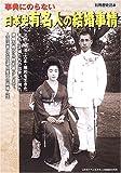 事典にのらない日本史有名人の結婚事情 (別冊歴史読本 (40))