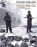 ヴィレル‐ボカージュ―ノルマンディ戦場写真集