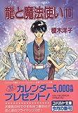 龍と魔法使い〈10〉(コバルト文庫)