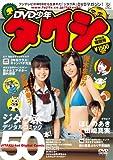 DVD少年タケシ 創刊記念特別号